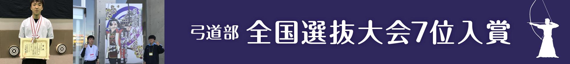 弓道部 全国選抜大会7位入賞