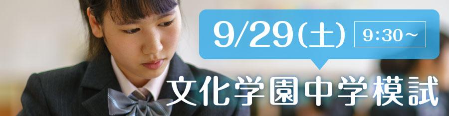 9/29中学校模試
