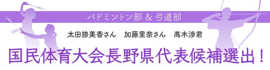 国民体育大会長野県代表候補選出