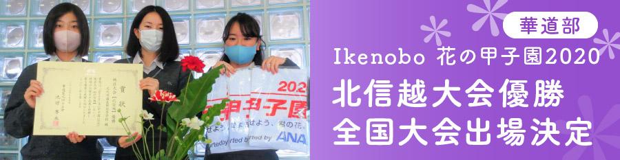 Ikenobo花の甲子園2020